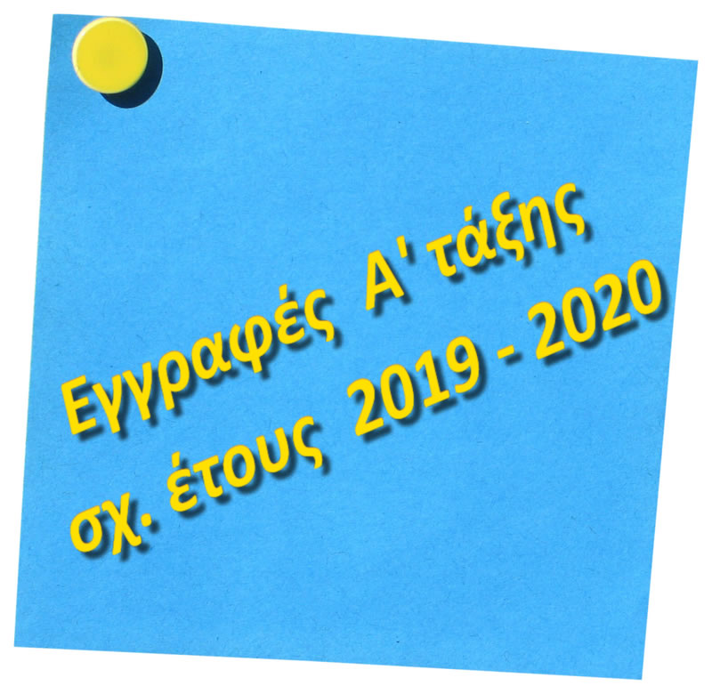 eggrafes a taxis2019